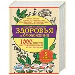 Большая библиотека здоровья и омоложения. 1000 рецептов народной медицины от всех недугов. Комплект из 5 книг