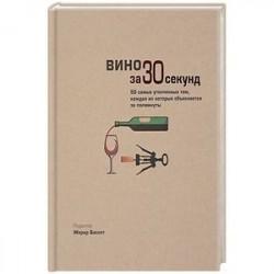 Вино за 30 секунд