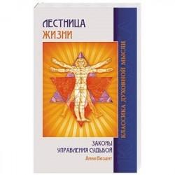 Лестница жизни. Законы управления судьбой. 5-е изд.