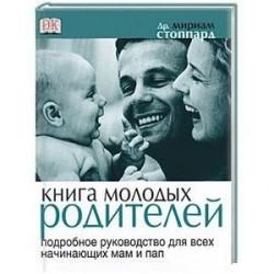 Книга молодых родителей. Подробное руководство для всех начинающих пап и мам