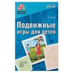 Подвижные игры для детей ФГОС ДО
