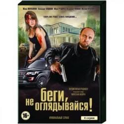 Беги, не оглядывайся! (4 серии). DVD