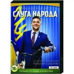 Слуга народа. (24 серии). DVD