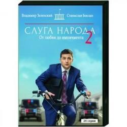 Слуга народа 2. (24 серии). DVD