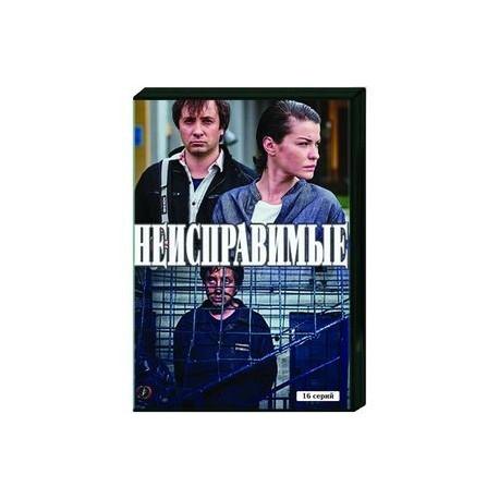 Неисправимые. (16 серий). DVD