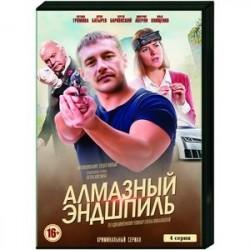 Алмазный эндшпиль. (4 серии). DVD