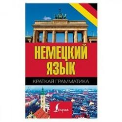Немецкий язык. Краткая грамматика