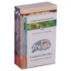 Книги о здоровье (комплект из 7 книг)