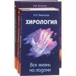 Хиромантия и хирология (комплект из 3 книг)