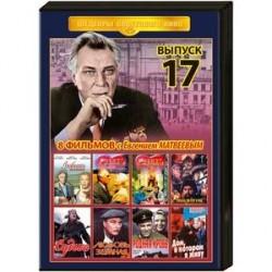 Шедевры советского кино 17. (Е. Матвеев) DVD