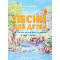 Песни для детей для голоса в сопровождении фортепиано на стихи Германа Петрова из сборника 'О чем поют в лесу зеленом'