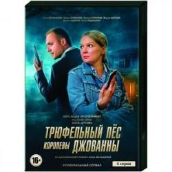 Трюфельный пес королевы Джованны. (4 серии). DVD