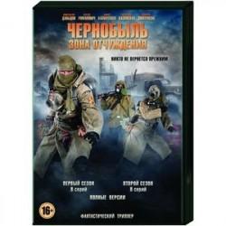 Чернобыль. Зона отчуждения. 2 сезона. (16 серий). DVD
