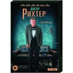 Доктор Рихтер. (24 серии). DVD