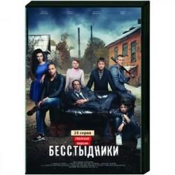 Бесстыдники. (24 серии). DVD