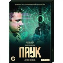Паук. Том 2. (16-30 серий). DVD