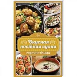 Вкусная постная кухня. Горячие блюда