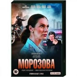 Морозова. Том 3. (41-50 серии). DVD