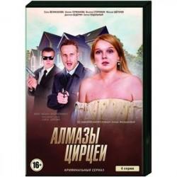 Алмазы Цирцеи. (4 серии). DVD