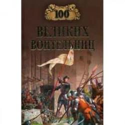 100 великих воительниц