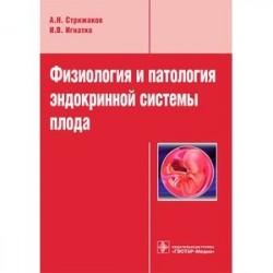 Физиология и патология эндокринной системы плода