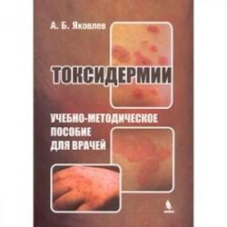 Токсидермии
