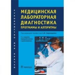 Медицинская лабораторная диагностика. Программы и алгоритмы. Руководство для врачей