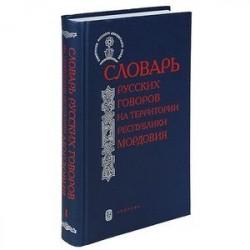 Словарь русских говоров на территории Республики Мордовия. Часть 1