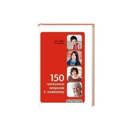 150 интимных вопросов к гинекологу