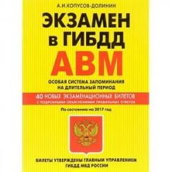 Экзамен в ГИБДД. Категории А, В, М. Учебно-методическое пособие