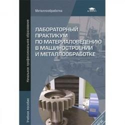 Лабораторный практикум по материаловедению в машиностроении и металлобработке. Учебное пособие