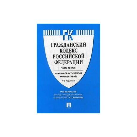 Гражданский кодекс Российской Федерации. Часть третья. Научно-практический комментарий