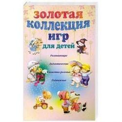 Золотая коллекция игр для детей