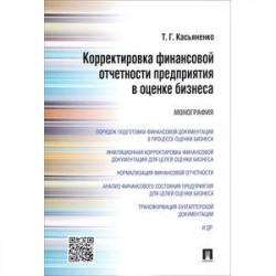 Корректировка финансовой отчетности предприятия в оценке бизнеса