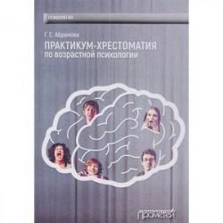 Практикум-хрестоматия по возрастной психологии
