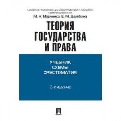 Теория государства и права. Учебник, схема, хрестоматия. Учебно-методическое пособие