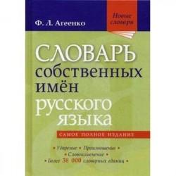 Словарь собственных имен русского языка