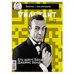 Журнал 'Дилетант' № 022. Октябрь 2017