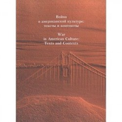 Война в американской культуре. Тексты и контексты. Сборник статей