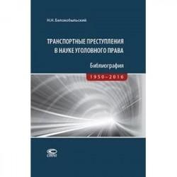 Транспортные преступления в науке уголовного права. Библиография. 1950-2016
