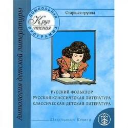 Круг чтения. Антология детской литературы. Дошкольная программа. Старшая группа