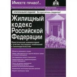 Жилищный кодекс РФ. Практический комментарий