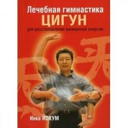 Лечебная гимнастика цигун для восстановления жизненной энергии
