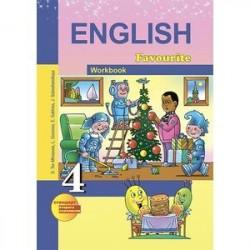 Английский язык. 4 класс. Тетрадь