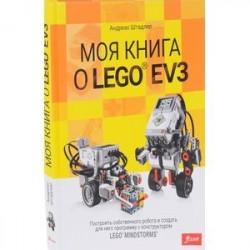 Моя книга о LEGO EV3