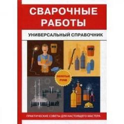 Сварочные работы. Универсальный справочник