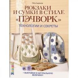 Рюкзаки и сумки в стиле пэчворк.Технологии и секреты