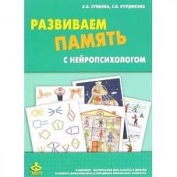 Развиваем память с нейропсихологом. Комплект материалов для работы с детьми старшего дошкольного