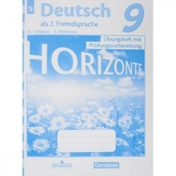 Немецкий язык. 9 класс. Тренировочные задания для подготовки к ОГЭ