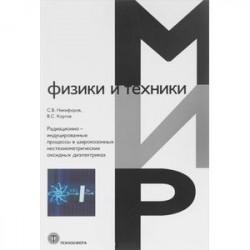 Радиационно-индуцированные процессы в широкозонных нестехиометрических оксидных диэлектриках